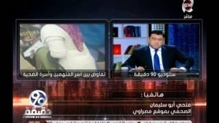صحفي يكشف وقائع جديدة في قضية ''طالبة الهرم''