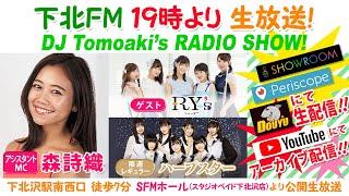 DJ Tomoaki's RADIO SHOW! 2019年12月5日放送分 メインMC:大蔵ともあ...