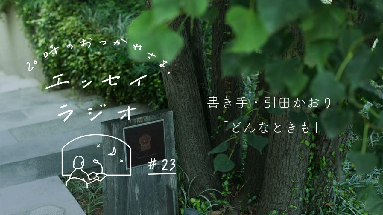 第23夜:引田かおりさんのエッセイ「どんなときも」【エッセイラジオ】