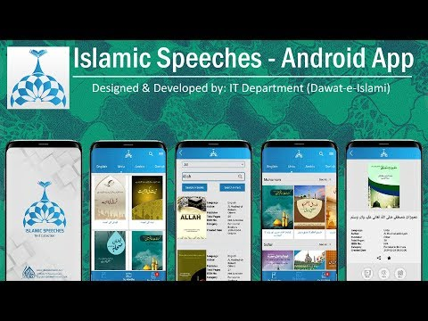 Islamic Speeches App - Mobile Application - For Android Users