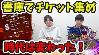 【モンスト】光村雨チケットを求めて!サクサク運枠2周回を紹介!【よーくろGames】