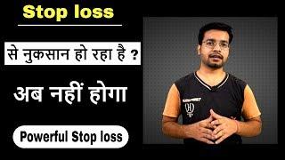 Stop loss -लगाने से हो रहा है नुकसान ? | powerful stop loss |  solution by trading chanakya 🔥🔥🔥