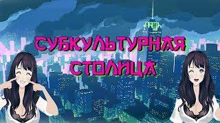 Смотреть видео Субкультурная столица. Куда сходить в Питере? онлайн