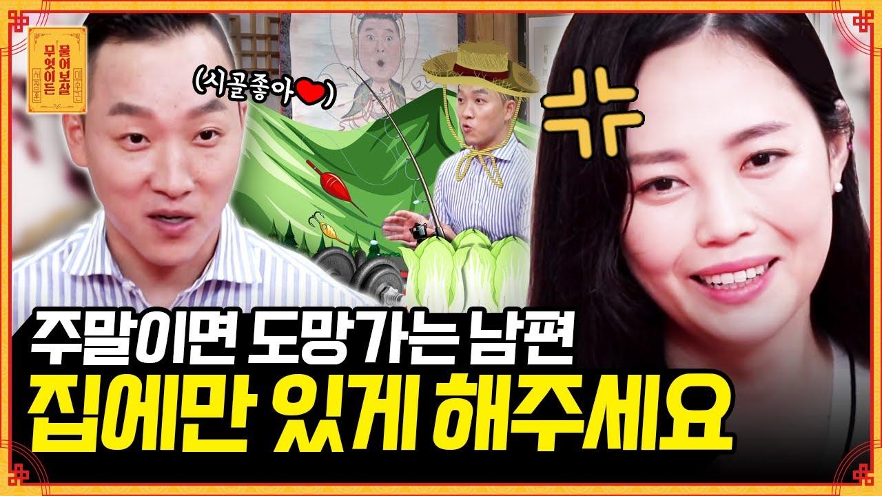 주말만 되면 머나먼 곳으로 사라지는 자연인 남편🤦♀️ [무엇이든 물어보살]   KBS Joy 210712 방송