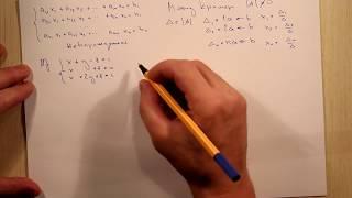 Решение линейных систем методом Крамера. Тема