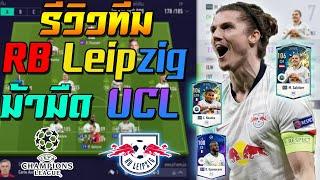 รีวิวทีม RB Leipzig ม้ามืด UCL รอบรอง 2019/20!! [FIFA Online 4]