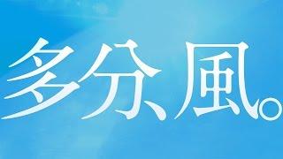 サカナクション/多分、風。(資生堂「アネッサ」TVCMソング)