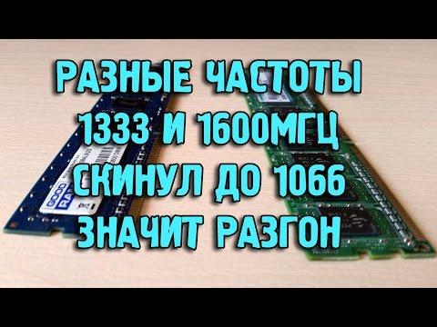 Как увеличить частоту оперативной памяти ddr3 с 1333 до 1600