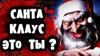 СТРАШИЛКИ НА НОЧЬ - Санта Клаус, это ты?