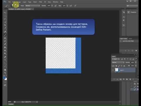 Как сделать сетку в Adobe Photoshop? Создание и заливка паттерном