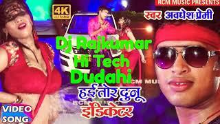 Tor__Dunu__Indicator__( Awdhesh Premi superhit )_Hard_Base & Toing_mixx Dj Rajkumar Hi Tech Dudahi