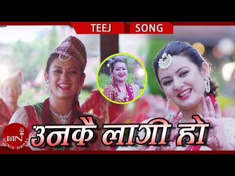 Sindhu Malla - Unkai Lagi Ho Ft. Barsha Raut | New Nepali Teej Song 2075/2018
