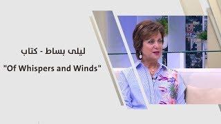 "ليلى بساط - كتاب ""Of Whispers and Winds"""