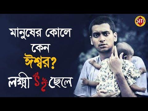 মানুষের কোলে কেন ঈশ্বর ?   Lokkhi chele   Koushik ganguly   Ujjan Ganguly