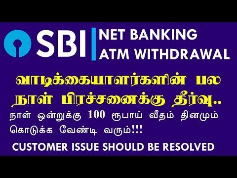 SBI பாரத ஸ்டேட் வங்கி முக்கிய அறிவிப்பு SBI Latest News  in Tamil