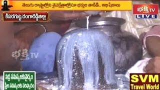 Maha Shivaratri Vaibhavam - Sri Ramalingeswara Swamy Temple, Keesaragutta - Live