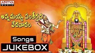 Annamayya Sankeerthana Vedanadam   G. Bala Krishna Prasad   Devotional Songs Jukebox