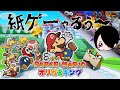 #4【ペーパーマリオ オリガミキング】このゲームのノリについていけん!!!