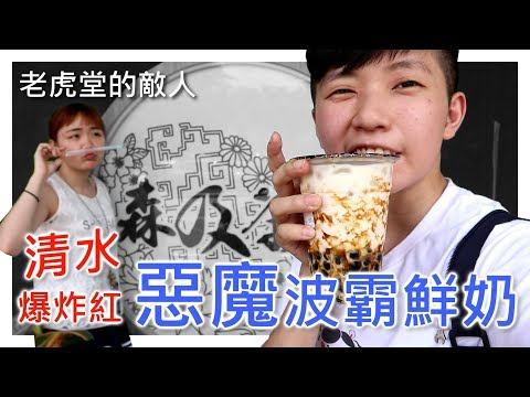 [chu喝] 跟老虎堂有得拚的清水爆紅飲料店 - 森及茶 , 惡魔波霸鮮奶 , 彰化必喝