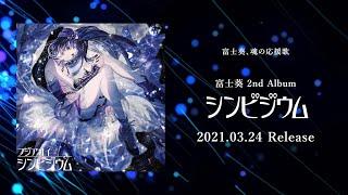 富士葵 2nd Album『シンビジウム』クロスフェード