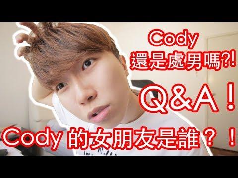 Q&A : �曉Cody的女朋�是誰?�Cody談�幾次戀愛?Cody還是�是處男?�ft