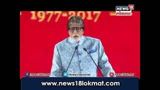 Big B Amitabh Bachchan Became Emotional While Remembering Dhirubhai Ambani