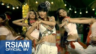 สาวกาดแลง : กระแต อาร์ สยาม [Official MV] (Kratae Rsiam)