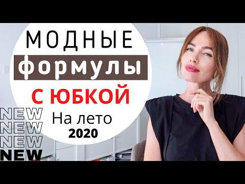 ЮБКА НА ЛЕТО 2020 | САМЫЕ СТИЛЬНЫЕ СОЧЕТАНИЯ (что модно?)