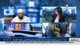 أسباب العنوسة في الجزائر مع الباحث في علم الإجتماع عبد الكريم حمزاوي