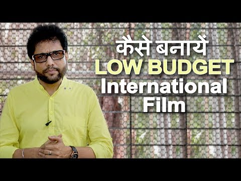 How To Make An International Level Film In A Very LOW BUDGET - By Samar K Mukherjee