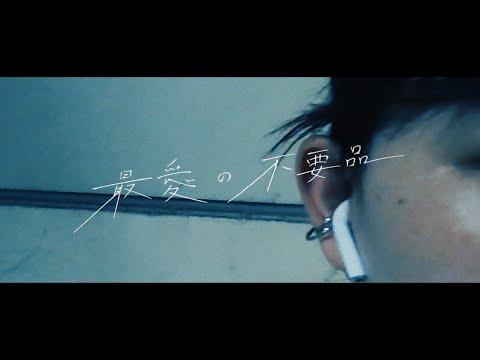 ハルカトミユキ 「最愛の不要品」 (Official Music Video)