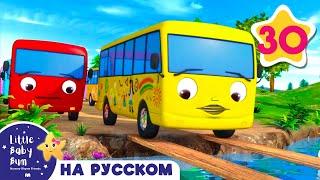 детские песенки | 10 Автобусов | мультфильмы для детей | Литл Бэйби Бам