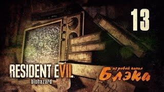 РВОТНЫЕ ФОНТАНЫ! ● Resident Evil 7 #13 [PS4 Pro]