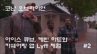 [자막] 코난 오브라이언 케빈 하트, 아이스 큐브와 Lyft 체험 #2 Conan O'brien, Ice Cube, Kevin Hart Share A Lyft Car