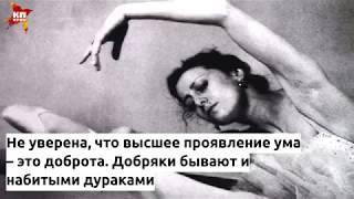 10 мудрых цитат неповторимой Майи Плисецкой