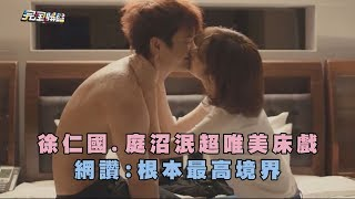 徐仁國.庭沼泯超唯美床戲 網讚:根本最高境界