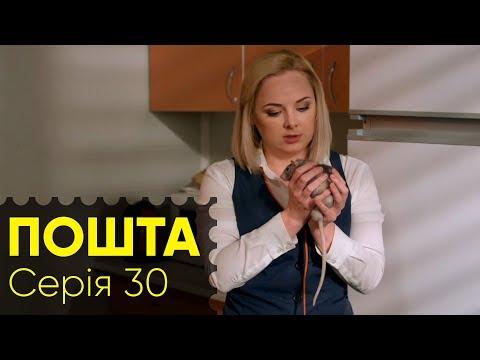 Серіал ПОШТА/ПОЧТА. СЕРИЯ 30