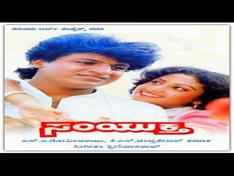 Samyuktha – ಸಂಯುಕ್ತ | Kannada Full HD Movie | Shivarajkumar, Veena  | New Latest Kannada Film