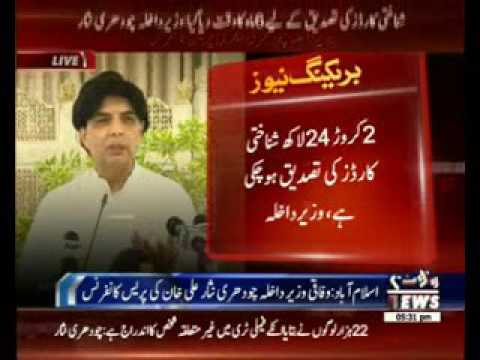 Islamabad:Ch Nisar Press Conference