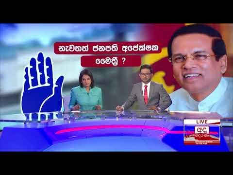 Ada Derana Late Night News Bulletin 10.00 pm - 2019.01.10