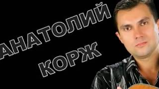 Анатолий КОРЖ ★ ПЕСНЯ ПРО АФГАН ( Москва. Дом Кино)