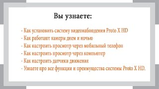 Огляд та інструкція до готової системи відеоспостереження Proto X