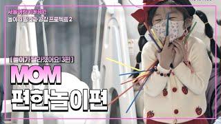 서울어린이대공원 '놀이가 달라졌어요 MOM 편한놀이편'썸네일