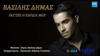 Βασίλης Δήμας - Ραγίζει Η Καρδιά Μου | Vasilis Dimas - Ragizei I Kardia Mou (New 2017) download or listen mp3