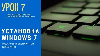 Урок 7. Установка Windows 7. Использование загрузочного меню для начала установки ОС