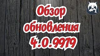 РУССКАЯ РЫБАЛКА 4! ОБЗОР ОБНОВЛЕНИЯ 4.0.9979