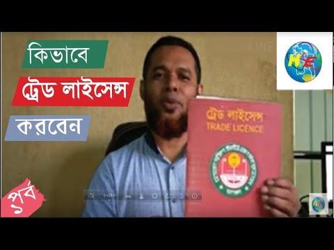 কিভাবে ট্রেড লাইসেন্স করবেন ১ম পর্ব Trade license Bangla, A toZ trade license