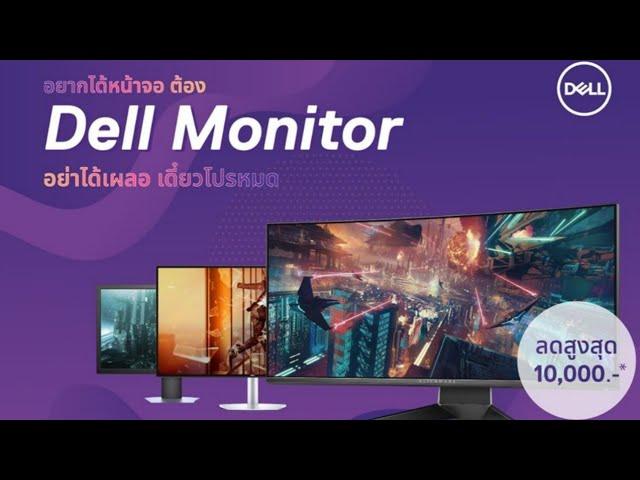 เดลล์ จัดโปรโมชั่น  Dell Monitor ในราคาเริ่มต้นเพียง  2,090 บาท