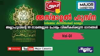 Asma-ul-Husna (99 Names of Allah) l അസ്മാഊൽ ഹുസ് നl  Major Cassetts Latest Islamic Songs -Part-01