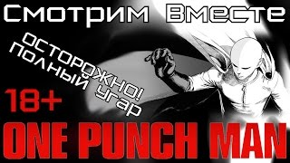 [Смотрим Вместе] Ванпанчмен / One Punch Man. 2 эпизод